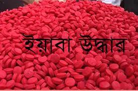 রূপসায় মাদক বিক্রেতা আটক